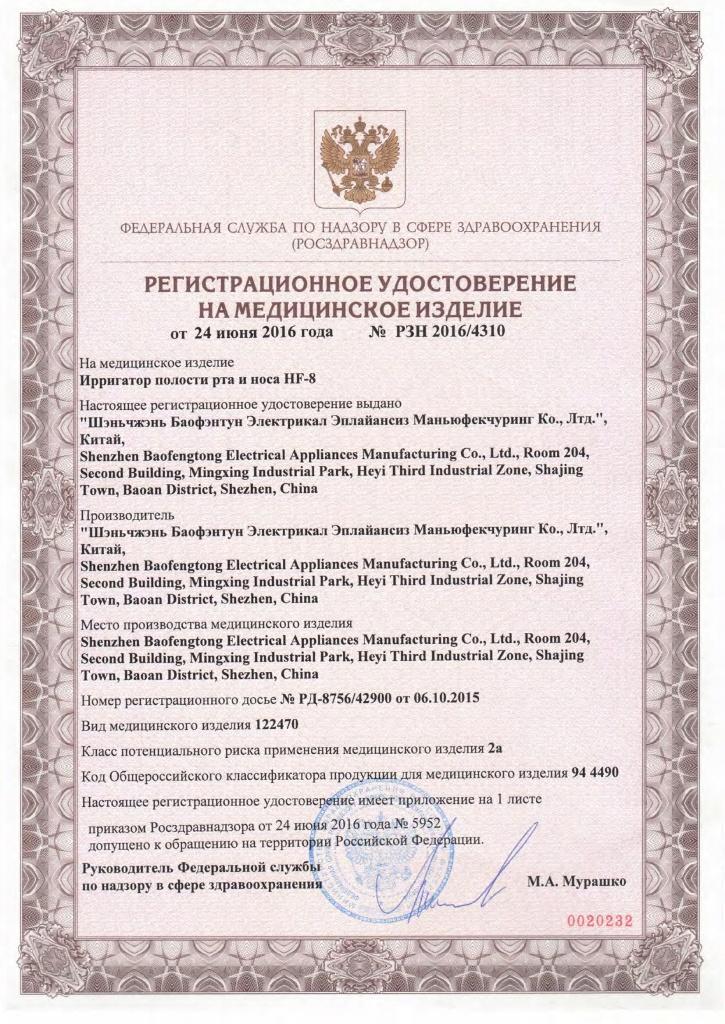 Регистрация медицинских изделий
