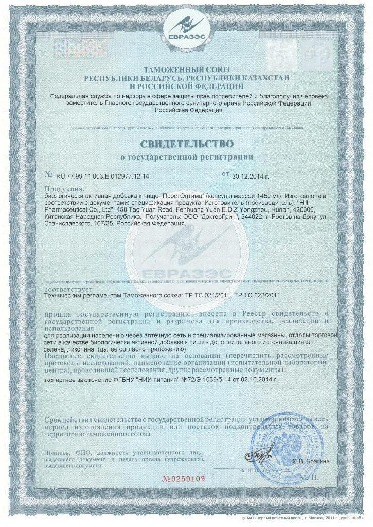 Сертификация бадов в россии получение сертификата на китайском форуме